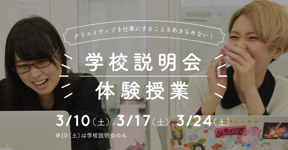 学校説明会 体験授業 参加 受付中 03/10(土) 03/17(土) 03/24(土)
