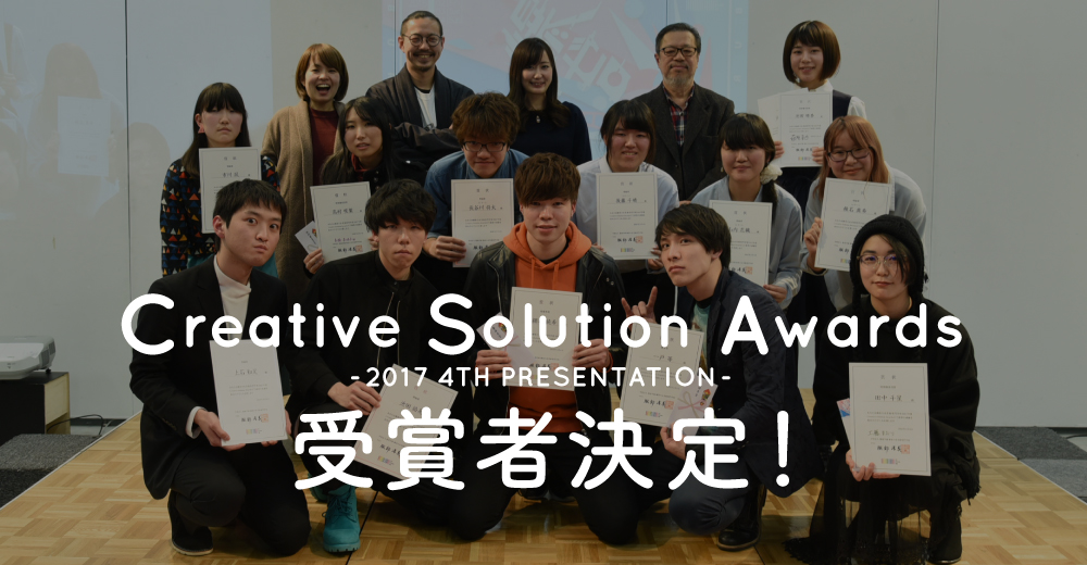 Creative Solution Awards -2017 4th Presentation- 受賞者決定!
