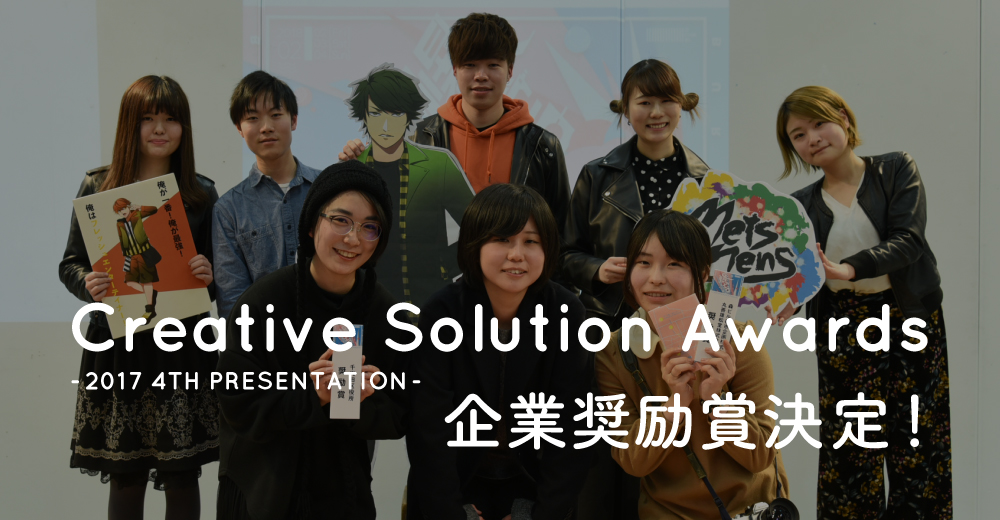 Creative Solution Awards -2017 4th Presentation- 企業奨励賞決定!