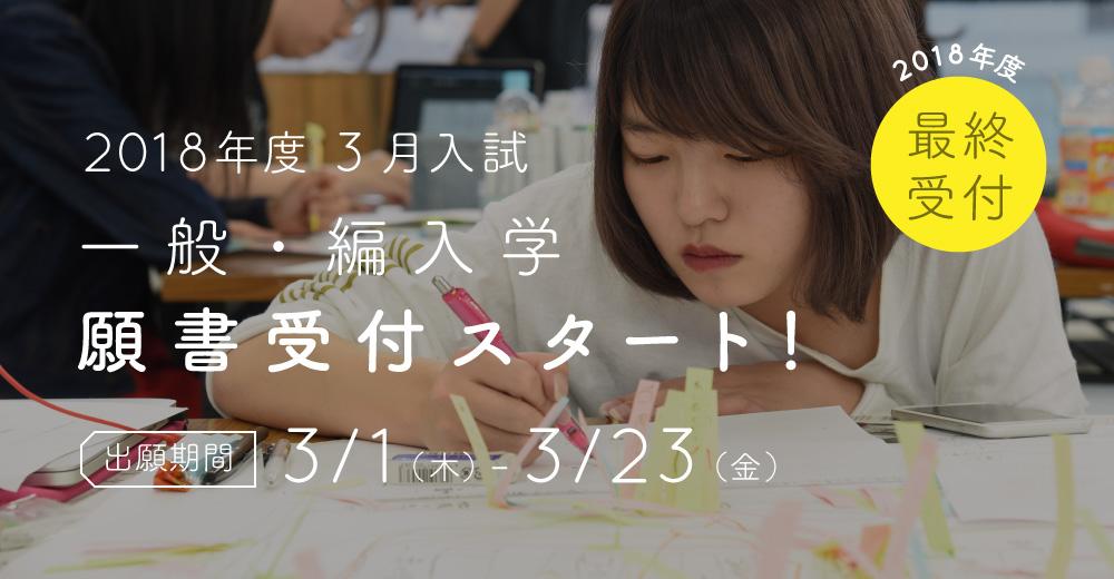 2018年度 03月入試 一般入学 編入学 願書受付中 出願期間 03/01(木)- 03/23(金)
