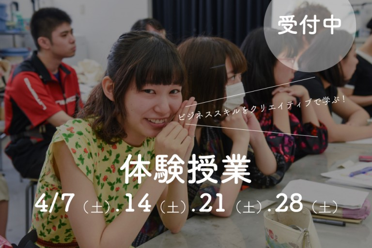 HP_2018体験授業_4月_小_0412