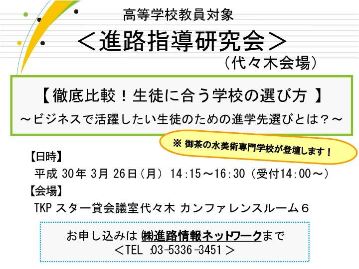 3.26進路指導研究会(代々木会場)