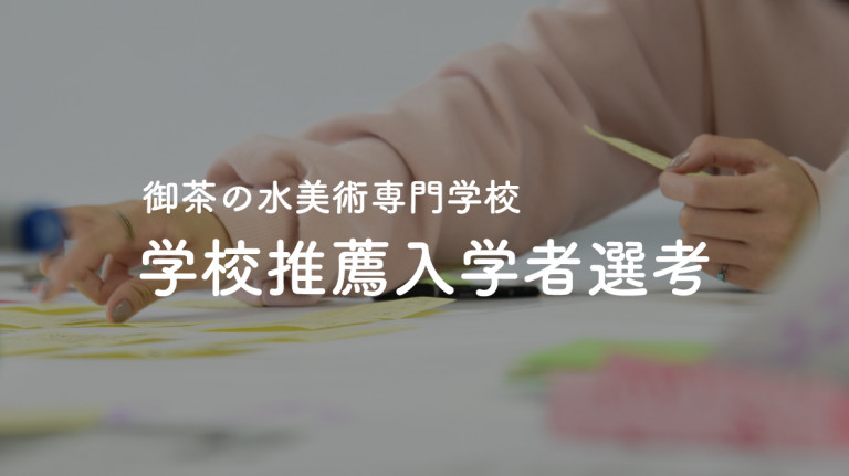 non.HP_学校推薦入学者選考_9月_小_記事サイズ_0726