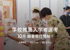 HP_2021_10月_小_固定_学校推薦入学者選考
