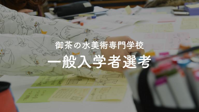 HP_一般入学者選考_9月_小_記事サイズ_0730