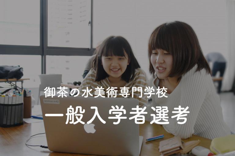 HP_受付なしver.一般入学者選考_9月_小_固定ページ用サイズ_0725