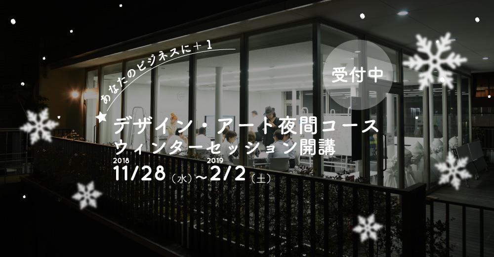 夜間コース 申し込み 受付中 10/2(火) -11/21(水)