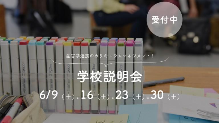 HP_2018学校説明会_6月_小_記事ページ用_0509