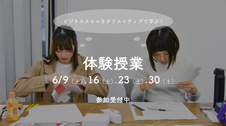 HP_2018体験授業_6月_小_記事ページ_0509ai