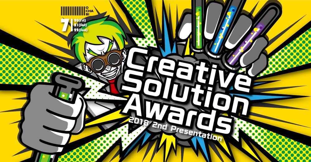 Creative Solution Awards -2018 2nd Presentation- 7/20 7/21 7/22 開催!