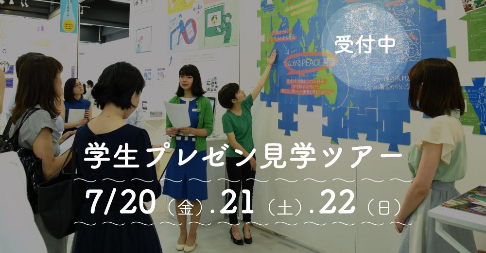 学生プレゼン見学ツアー 参加 受付中 金土日曜日 14:00-15:30, 16:00-17:30