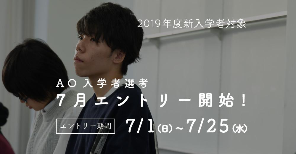 【AO入学者選考】7月エントリー開始!