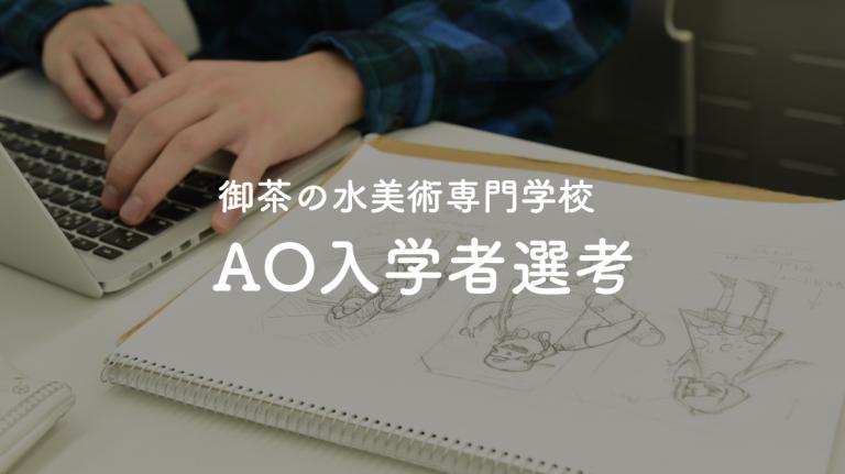 HP_2018_11月_AO入学者選考_小_記事サイズ_1026