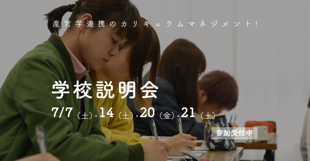 学校説明会 参加 受付中 07/14(土) 07/20(金) 07/21(土)
