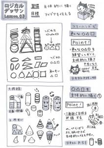 LD_L3_01