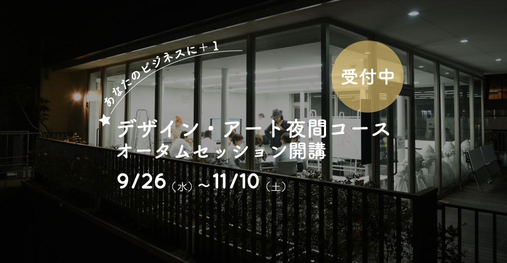 夜間コース 申し込み 受付中 07/17(火) -09/22(日)