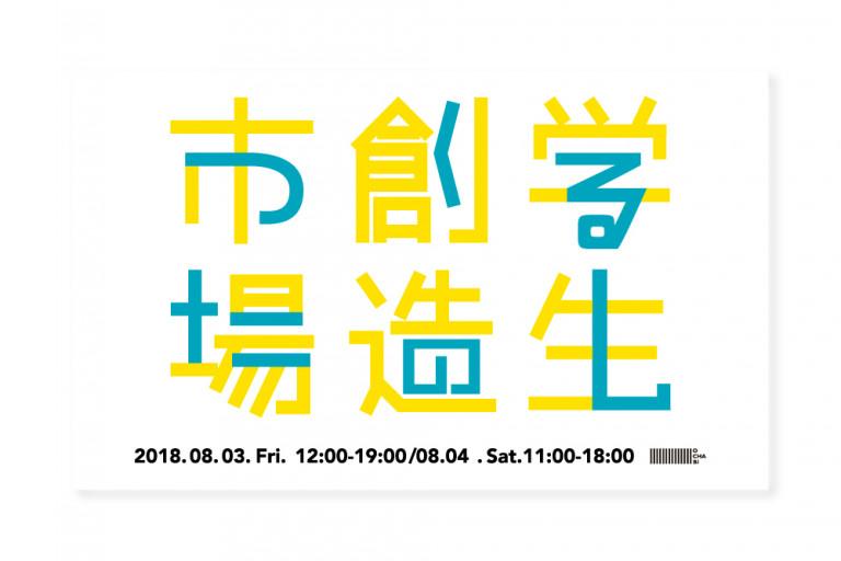 HP_学生創造市場夏_7月_小_固定サイズ_0726