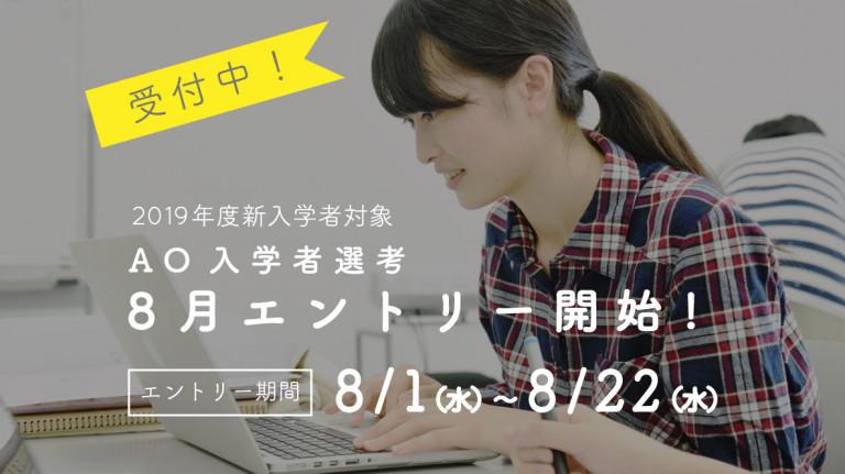 HP_2018年AO入学選考8月エントリー開始_小サイズ_記事ページ用_0629