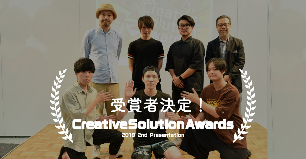 Creative Solution Awards -2018 2nd Presentation- 受賞者決定!