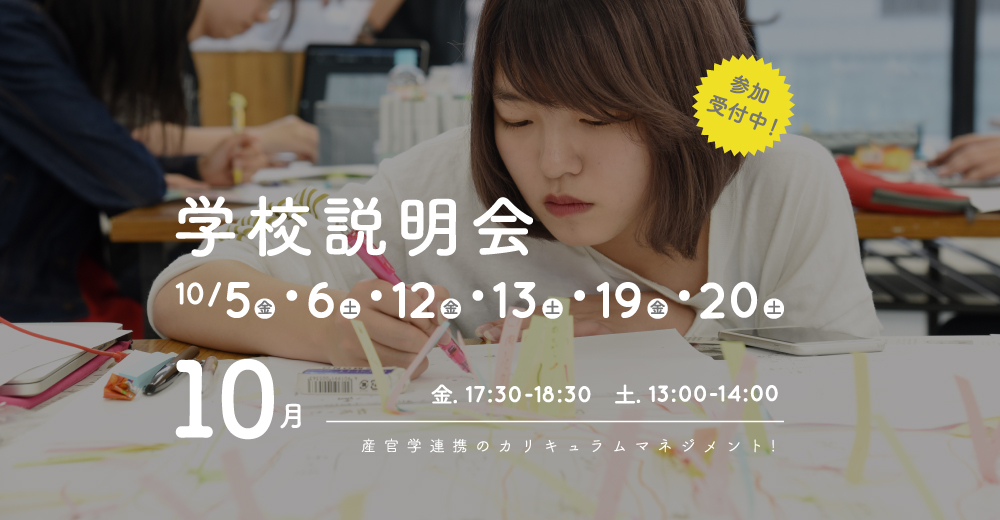 学校説明会 参加 受付中 10/05(金),06(土),12(金),13(土),19(金),20(土)