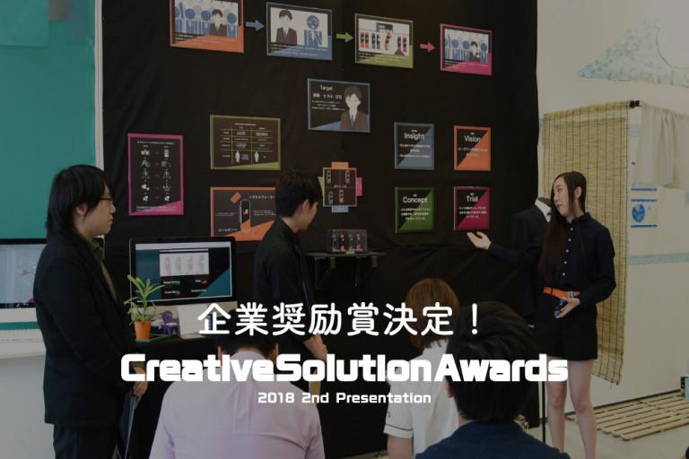HP_2nd企業奨励賞_2018_7月_小_固定サイズ_20180730