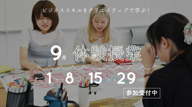 HP_2018体験授業_9月_小_記事ページ用_0813