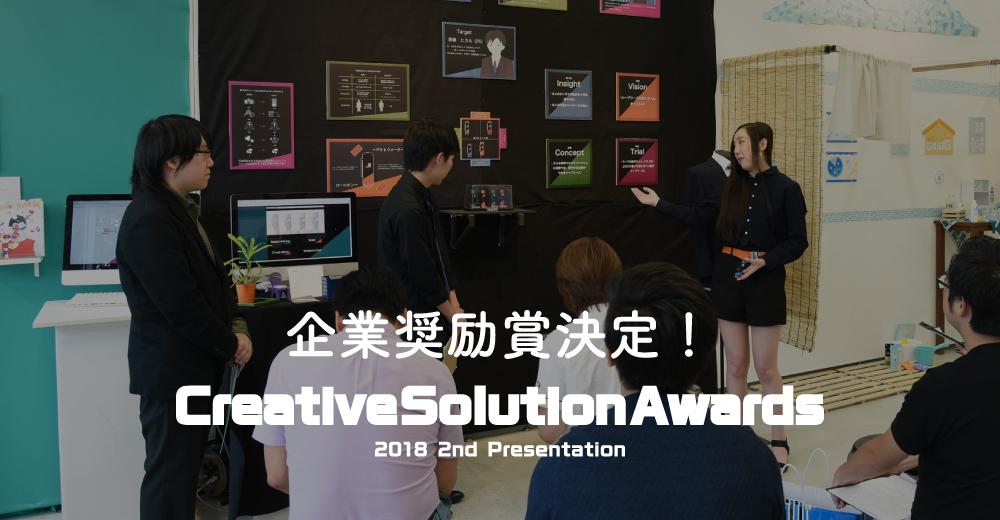 Creative Solution Awards -2018 2nd Presentation- 企業奨励賞決定!