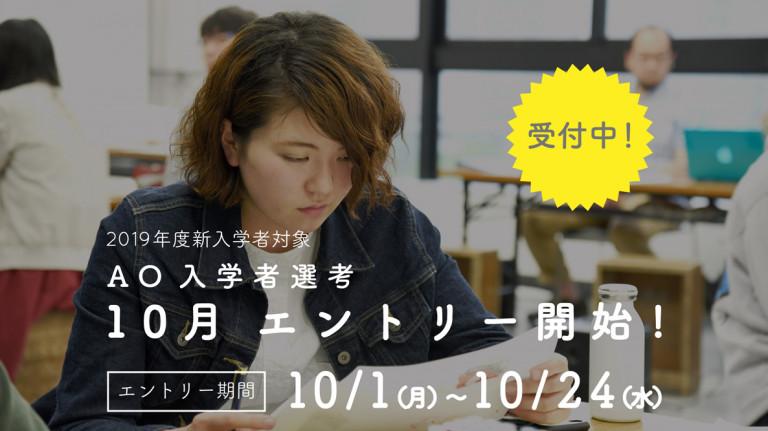 HP_2018年AO入学選考10月エントリー開始_小_記事用サイズ_0828
