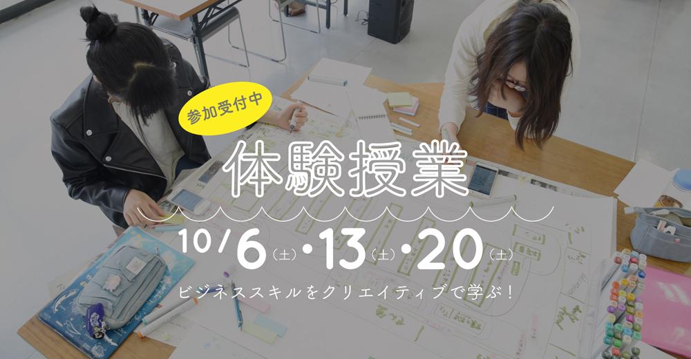 体験授業 参加 受付中  10/06(土),13(土),20(土)