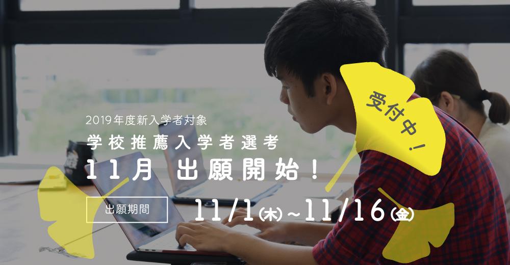 【学校推薦入学者選考】11月出願開始!
