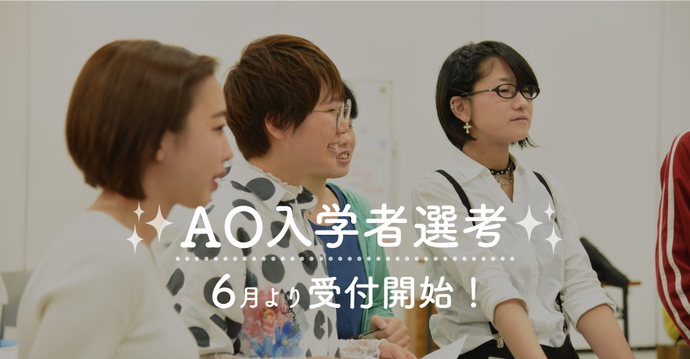 【AO入学者選考】06月エントリー受付中!