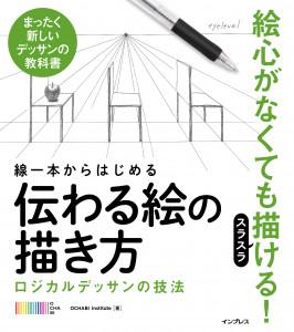 dessin_cover_h210