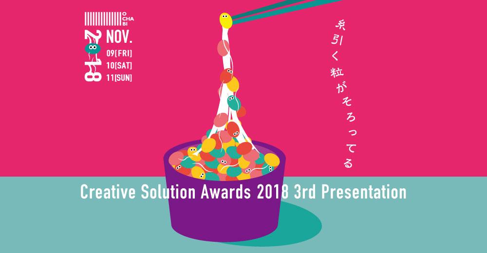 Creative Solution Awards -2018 3rd Presentation- 11/9 11/10 11/11 開催!