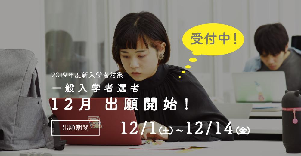 【一般入学者選考】12月出願開始!