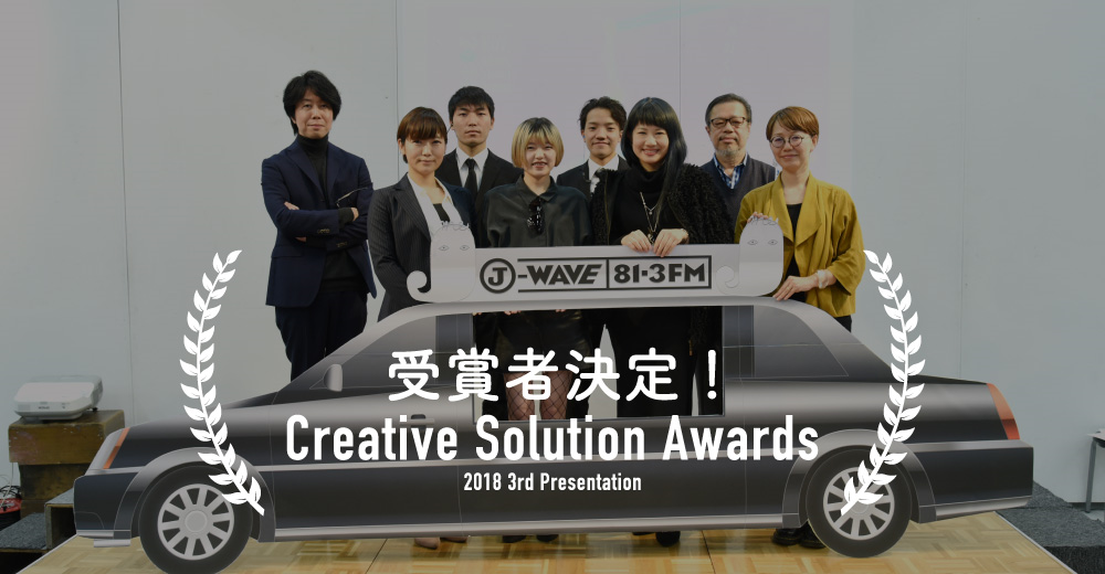 Creative Solution Awards -2018 3rd Presentation- 受賞者決定!