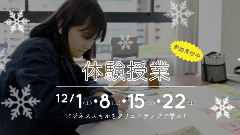 HP_2018_12月_小_記事サイズ_体験授業_1029