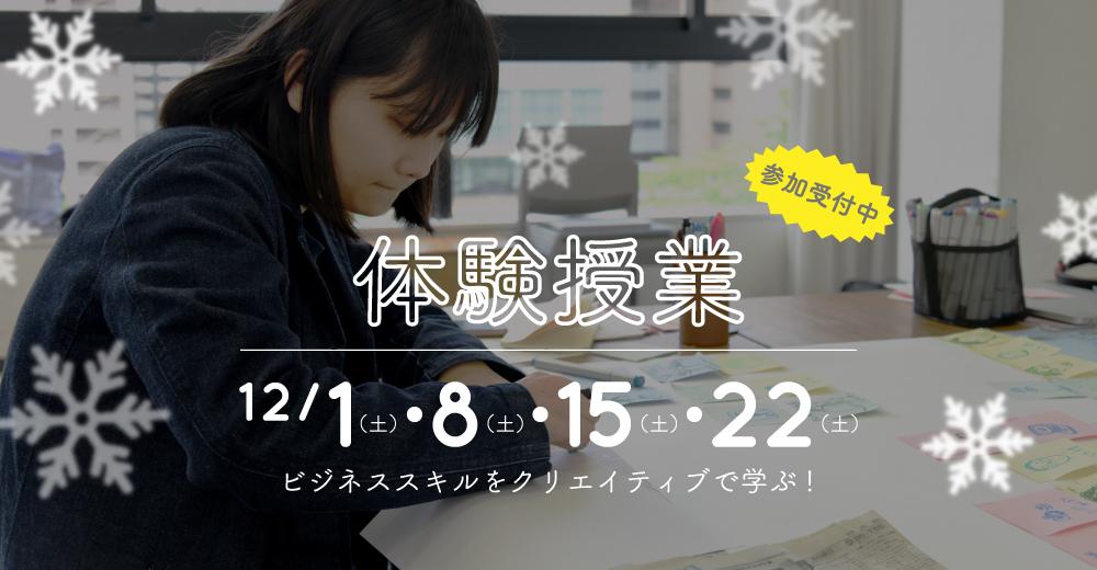 体験授業 参加 受付中  12/01(土),08(土),15(土),22(土)