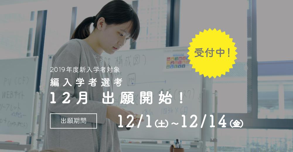 【編入学者選考】12月出願開始!
