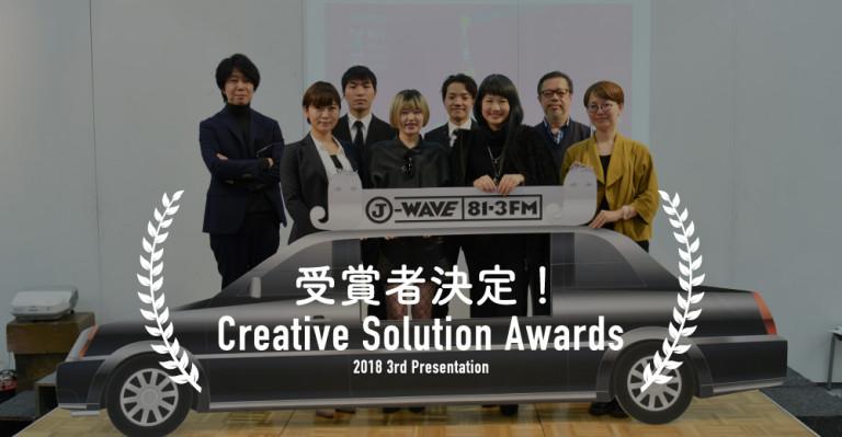 HP_2018_11月_大サイズ_3rd受賞者決定_1113