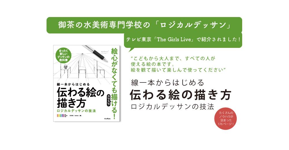 テレビ東京「The Girls Live」で 御茶の水美術専門学校の「ロジカルデッサン」が紹介されました。