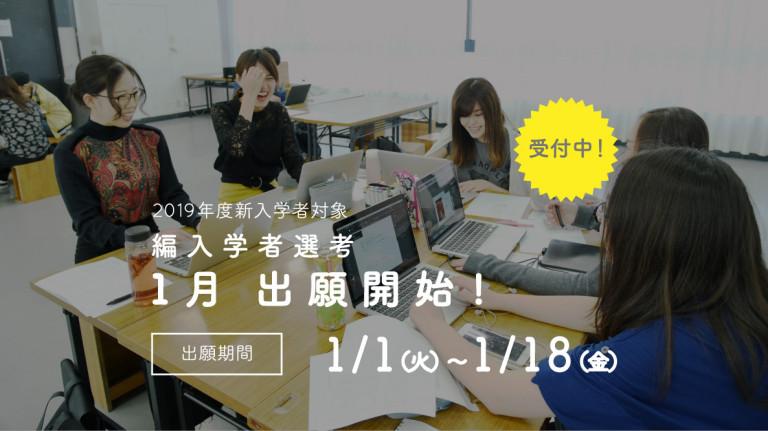 HP_2019_1月_小_記事サイズ_編入学者選考_1206