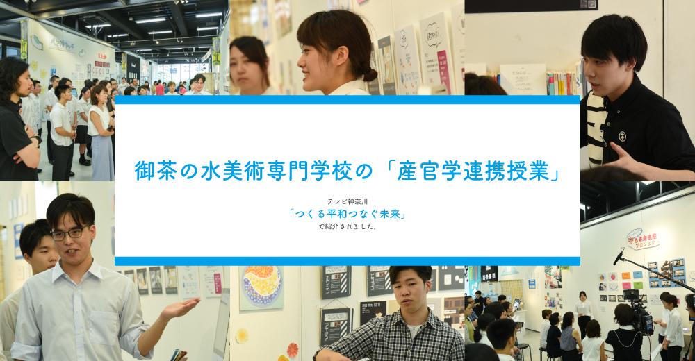 テレビ神奈川「つくる平和つなぐ未来」で 御茶の水美術専門学校の「産官学連携授業」が紹介されました。