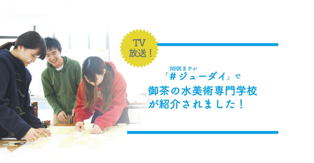 NHK Eテレ「#ジューダイ」で御茶の水美術専門学校が紹介されました。