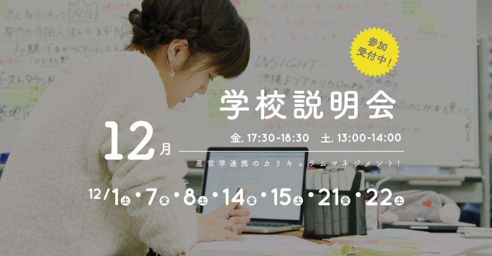 学校説明会 参加 受付中 12/01(土),08(土),14(金),15(土),21(金),22(土)