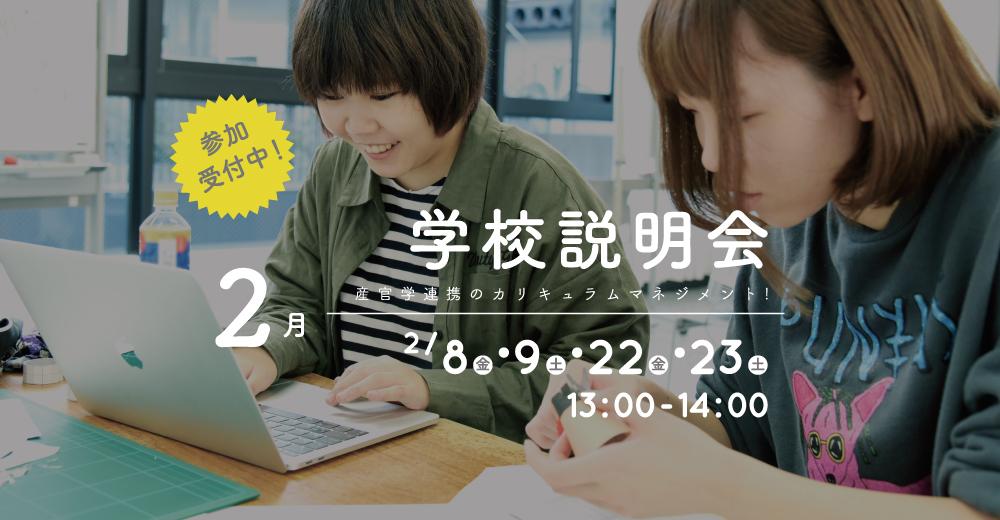 学校説明会 参加 受付中 02/08(金),09(土),22(金),23(土)