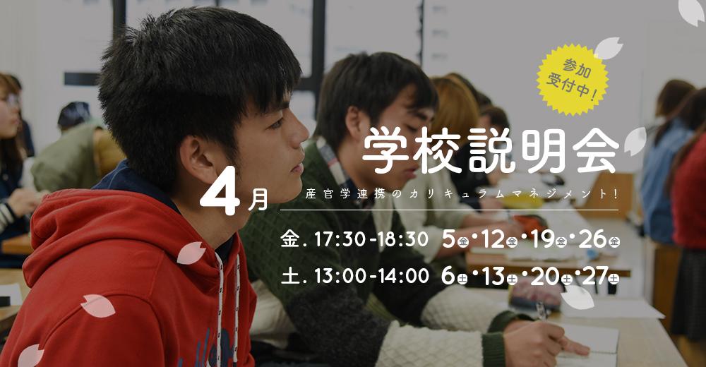 学校説明会 参加 受付中 04/05(金),06(土),12(金),13(土),19(金),20(土),26(金),27(土)
