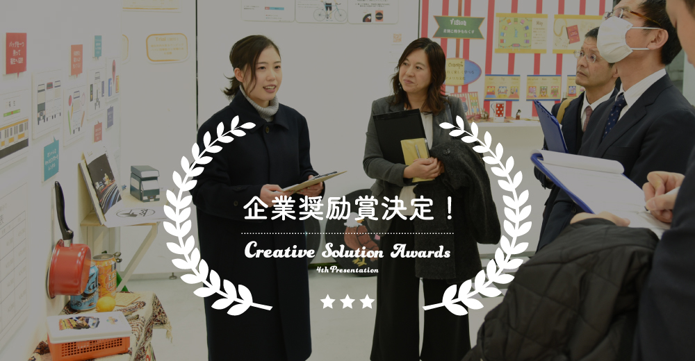 Creative Solution Awards -2018 4th Presentation- 企業奨励賞決定!