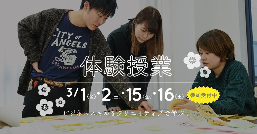 体験授業 参加 受付中  03/01(金),02(土),15(金),16(土)