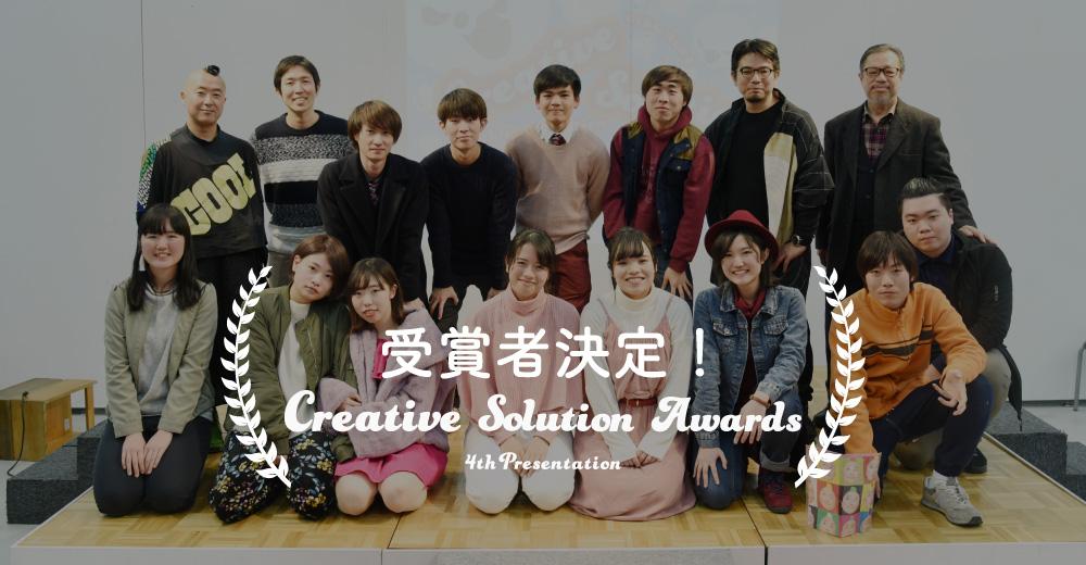 Creative Solution Awards -2018 4th Presentation- 受賞者決定!