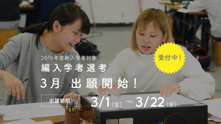 HP_2019_3月_小_記事サイズ_編入学者選考_0206 (2)